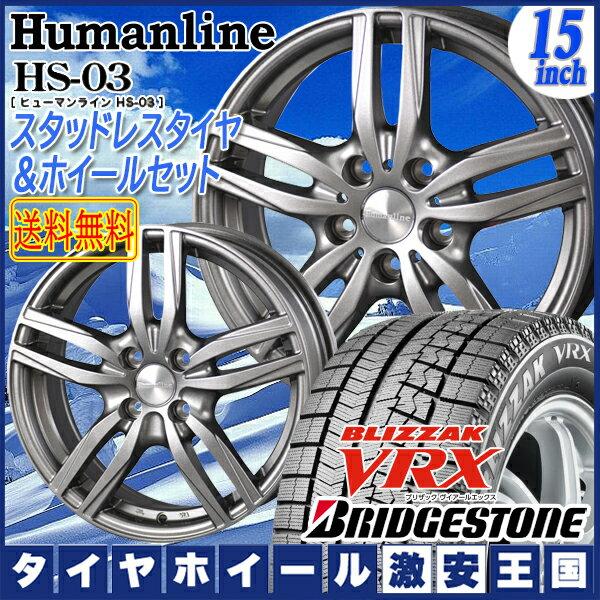 【送料無料】【2018年製】 ブリヂストン ブリザック VRX 185/65R15 ヒューマンライン HS03 ダークグレー 6.0J-15インチ スタッドレスタイヤ ホイール4本セット