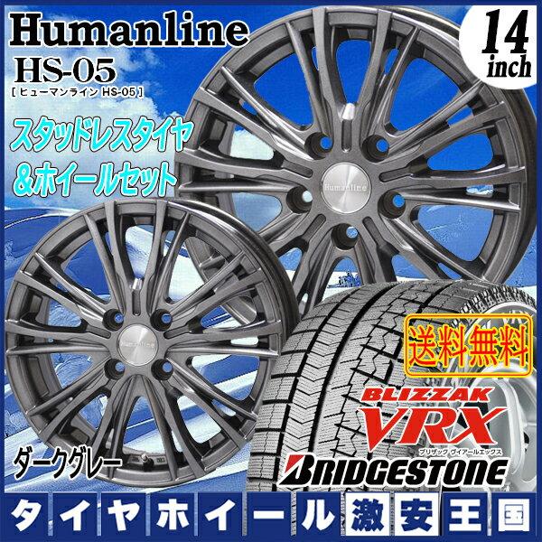 【送料無料】【2018年製】 ブリヂストン ブリザック VRX 155/65R14 75Q ヒューマンライン HS05 ダークグレー 4.5J-14インチ 軽自動車用 スタッドレスタイヤ ホイール4本セット