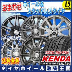 【送料無料】【2018-2019年製】 KENDA ケンダ KR36 165/60R15 ホイールデザインおまかせ 冬セット 4.5J-15インチ 新品 スタッドレスタイヤ ホイール4本セット