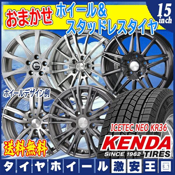 【送料無料】【2017-2018年製】 KENDA ケンダ アイステックネオ KR36 205/65R15 ホイールデザインおまかせ 6.0J-15インチ スタッドレスタイヤ ホイール4本セット