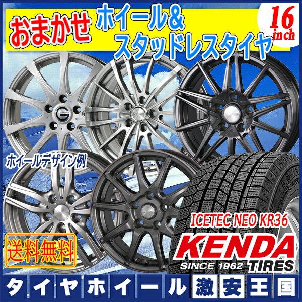 【送料無料】【2017-2018年製】 KENDA ケンダ アイステックネオ KR36 215/60R16 95Q ホイールデザイン おまかせ 16インチ スタッドレスタイヤ ホイール4本セット