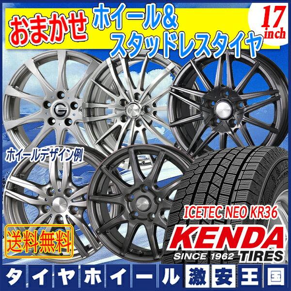 【送料無料】【2017-2018年製】 KENDA ケンダ アイステックネオ KR36 215/55R17 ホイールデザインおまかせ 7.0J-17インチ スタッドレスタイヤ ホイール4本セット