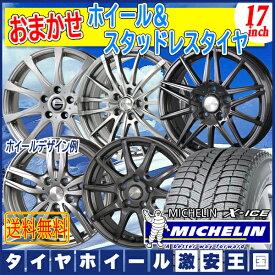 【送料無料】【2014-2015年製】 ミシュラン X-ICE XI3 215/50R17 ホイールデザイン おまかせ 7.0J-17インチ 新品 スタッドレスタイヤ ホイール4本セット