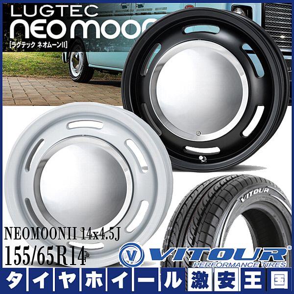 【送料無料】 155/65R14 14インチ VITOUR FOMURA X New RWL ホワイトレター パンドラLUGTEC NEOMOON II ラグテックネオムーン2 軽自動車用 サマータイヤ ホイール4本セット