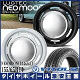 NEOMOONII_14x4_サマータイヤホイール4本セット