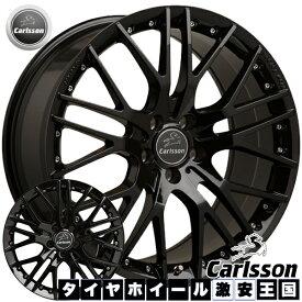 【送料無料】 245/45R20 20インチ Carlsson カールソン 1/10X ブラックエディション 8.5J-20inch ブリヂストン アレンザ001 サマータイヤ ホイール4本セット