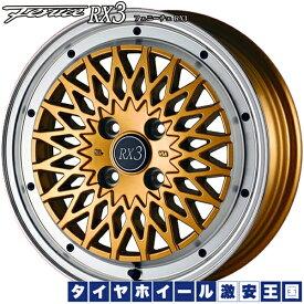 【送料無料】 ナンカン N889 M/T 165/60R15 アルジェノン フェニーチェ RX3 ゴールドリムポリッシュ 5.0J-15インチ 新品 サマータイヤ ホイール4本セット