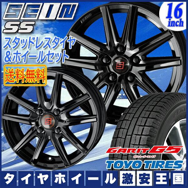 【送料無料】【2018年製】 TOYO トーヨー ガリット G5 205/60R16 KYOHO ザイン SEIN SS ソリッドブラック 6.5J-16インチ 国産スタッドレスタイヤ ホイール4本セット