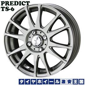 【送料無料】 165/60R15 PREDICT TS-6 シルバー 4.5J-15インチ ブリヂストン ネクストリー NEXTRY 新品 サマータイヤ ホイール4本セット