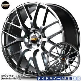 送料無料 245/45R19 WINRUN ウィンラン R330 MANARAY マナレイ RMP 028F 8.0-19インチ 新品サマータイヤ ホイール4本セット