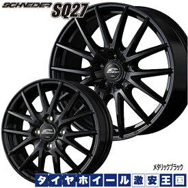 【送料無料】 ブリヂストン ネクストリー NEXTRY 165/60R15 シュナイダー SQ27 メタリックブラック 4.5J-15インチ 新品 サマータイヤ ホイール4本セット