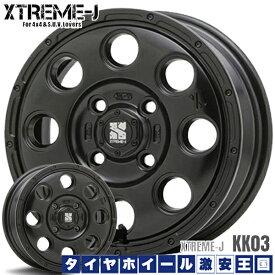 【送料無料】 YOKOHAMA ヨコハマ Y356 145/80R12 80/78N MLJ XTREME-J KK03 サテンブラック 3.5J-12インチ JWL-T規格 サマータイヤホイール 4本セット