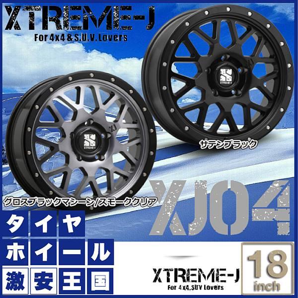 【送料無料】ダンロップ WINTER MAXX SJ8 285/60R18 スタッドレスタイヤ ホイール4本セット XTREME-J エクストリームJ XJ04 18インチ 5H127 グロスブラックマシーン/スモーククリア