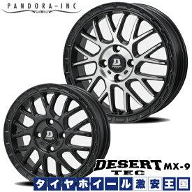 【送料無料】 KENDA ケンダ KR23A 165/60R15 パンドラ デザートザック MX9 4.5J-15インチ 新品 サマータイヤ ホイール4本セット