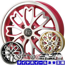 【送料無料】 KENDA ケンダ KR23A 165/60R15 和道 桜 ピンクポリッシュ 5.0J-15インチ 新品 サマータイヤ ホイール4本セット