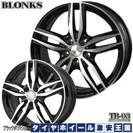 【送料無料】 KENDA ケンダ KR23A 165/60R15 ブロンクス TB03 ブラックポリッシュ 4.5J-15インチ 新品 サマータイヤ ホイール4本セット