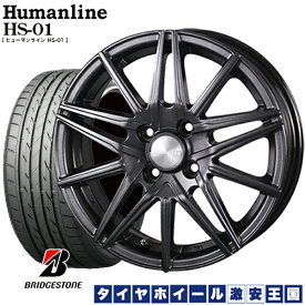 【送料無料】 165/60R15 ヒューマンライン HS01 ガンメタブラック 4.5J-15インチ ブリヂストン ネクストリー NEXTRY サマータイヤホイール 4本セット