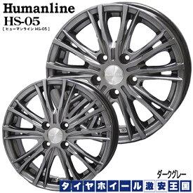 【送料無料】 165/60R15 ブリヂストン ネクストリー NEXTRY ヒューマンライン HS05 ダークグレー サマータイヤホイール 4本セット
