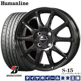 【送料無料】 ブリヂストン ネクストリー NEXTRY 165/60R15 ヒューマンライン S15 ブラック サマータイヤホイール 4本セット