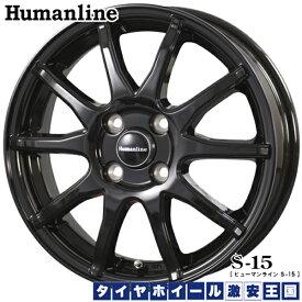 【送料無料】 KENDA ケンダ KR23A 165/60R15 ヒューマンライン S15 ブラック 4.5J-15インチ 新品 サマータイヤ ホイール4本セット