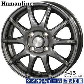 【送料無料】 ブリヂストン レグノ GRレジェーラ 165/60R15 ヒューマンライン S15 ガンメタブラック 4.5J-15インチ 新品 サマータイヤ ホイール4本セット