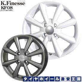 【送料無料】 KENDA ケンダ KR23A 165/60R15 ケイフィネス K.Finesse KF08 4.5J-15インチ 新品 サマータイヤ ホイール4本セット