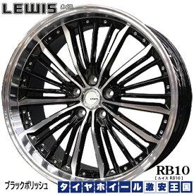 【送料無料】 245/30R22 22インチ LEWIS ルイス RB10 ブラックポリッシュ 8.5J-22 WINRUN ウィンラン KF7700 サマータイヤ ホイール4本セット