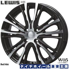 【送料無料】 ブリヂストン ネクストリー NEXTRY 165/60R15 LEWIS ルイス W05 ブラックポリッシュ 4.5J-15インチ サマータイヤホイール 4本セット