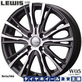 【送料無料】 ブリヂストン レグノ GRレジェーラ 165/60R15 LEWIS ルイス W05 マットグレイポリッシュ 4.5J-15インチ 新品 サマータイヤ ホイール4本セット