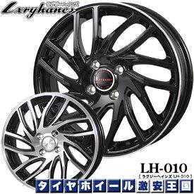 【送料無料】 165/60R15 ラグジーヘインズ LH010 ブラック・リムポリッシュ 4.5J-15インチ ブリヂストン ネクストリー NEXTRY 新品 サマータイヤ ホイール4本セット