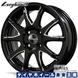 【送料無料】 KENDA ケンダ KR23A 165/60R15 ラグジーヘインズ LH015 サイドマシニング 4.5J-15インチ 新品 サマータイヤ ホイール4本セット