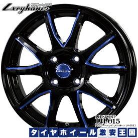 【送料無料】 ブリヂストン ネクストリー NEXTRY 165/60R15 ラグジーヘインズ LH015 ブルーマシニング 4.5J-15インチ 新品 サマータイヤ ホイール4本セット