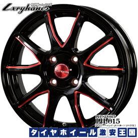 【送料無料】 KENDA ケンダ KR23A 165/60R15 ラグジーヘインズ LH015 レッドマシニング 4.5J-15インチ 新品 サマータイヤ ホイール4本セット