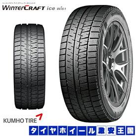 【送料無料】 2017年製 4本セット KUMHO クムホ ウィンタークラフト ice Wi61 225/50R17 94R 17インチ 新品スタッドレスタイヤ メーカー直送の為、代引き不可