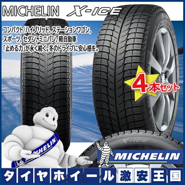 【送料無料】 ミシュラン エックスアイス X-ICE XI3 175/65R15 88T XL 15インチ 【2016年製】 スタッドレスタイヤ 単品4本セット