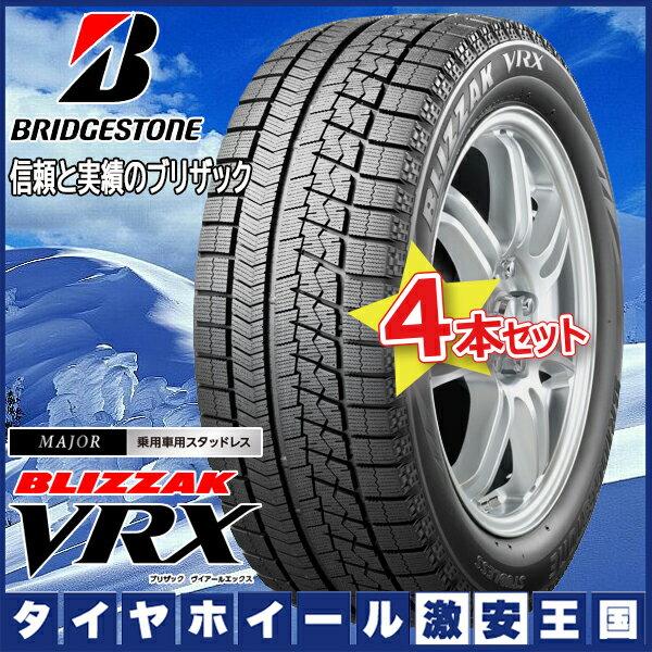 送料無料【2017-2018年製】【4本セット】ブリヂストン ブリザック VRX 225/45R18 18インチ 新品スタッドレスタイヤ