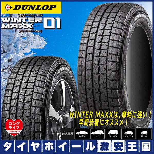 【送料無料】【2018年製】 4本セット DUNLOP ダンロップ ウィンター MAXX WM01 215/55R17 94Q 17インチ 国産スタッドレスタイヤ 【代引き不可】