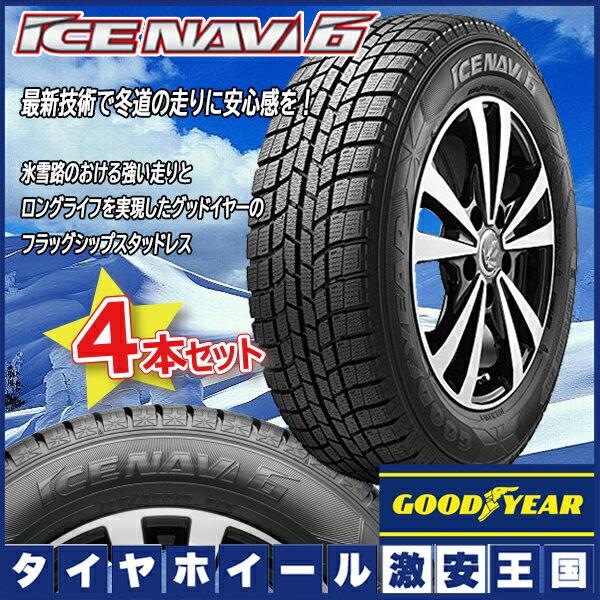 【送料無料】 GOODYEAR グッドイヤー アイスナビ6 NAVI6 205/65R16 95Q 16インチ 国産スタッドレスタイヤ 【単品 4本セット】 アルファード,エスティマ,CR-V,ステージアなどに