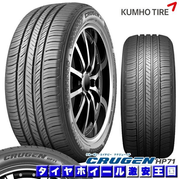 【送料無料】【4本セット】 クムホ クルーゼン KUMHO CRUGEN HP71 225/55R18 98V 18インチ SUV用 サマータイヤ