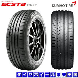 送料無料 4本セット クムホ KUMHO ECSTA HS51 195/45R17 85W XL 17インチ 新品サマータイヤ