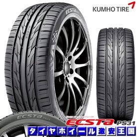 クムホ エクスタ KUMHO ECSTA PS31 225/45R18 91W 18インチ 新品サマータイヤ 【2本以上で送料無料】