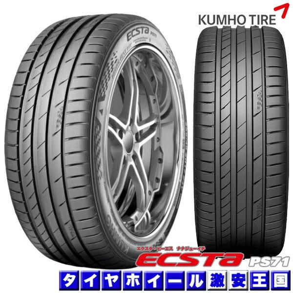 クムホ エクスタ KUMHO ECSTA PS71 225/45R18 95V XL 18インチ 新品サマータイヤ 【2本以上で送料無料】