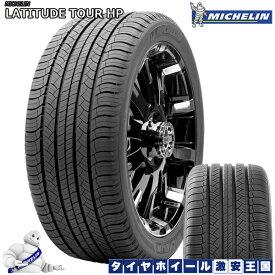 ミシュラン ラティチュードツアーHP 245/60R18 104H 18インチ 新品サマータイヤ 2本以上送料無料 フォード エクスプローラーなど