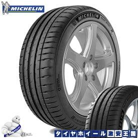 【取付対象】 送料無料 2本セット MICHELIN ミシュラン パイロットスポーツ4 235/45R17 17インチ 新品サマータイヤ