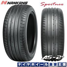 送料無料 4本セット NANKANG ナンカン AS2 +(Plus) 255/30R20 20インチ 新品サマータイヤ お取り寄せ品 代引不可
