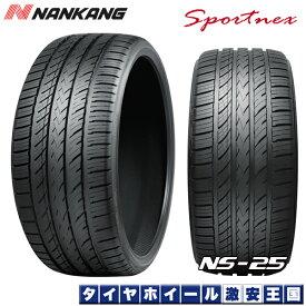 送料無料 4本セット NANKANG ナンカン NS25 255/30R19 19インチ 新品サマータイヤ お取り寄せ品 代引不可