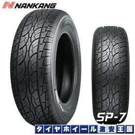 送料無料 4本セット NANKANG ナンカン SP7 255/60R15 15インチ 新品サマータイヤ お取り寄せ品 代引不可