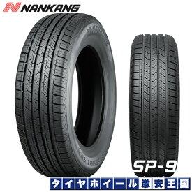 送料無料 4本セット NANKANG ナンカン SP9 255/50R20 20インチ 新品サマータイヤ お取り寄せ品 代引不可