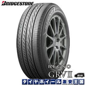 【取付対象】【送料無料】 4本セット ブリヂストン レグノ REGNO GRVII GRV2 225/45R18 95W XL 18インチ 新品国産サマータイヤ