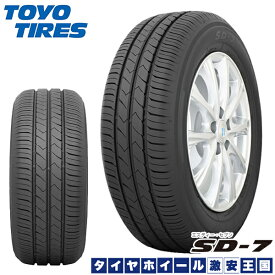 【取付対象】 送料無料 4本セット TOYO トーヨー SD-7 205/55R16 91V 16インチ 新品 低燃費サマータイヤ
